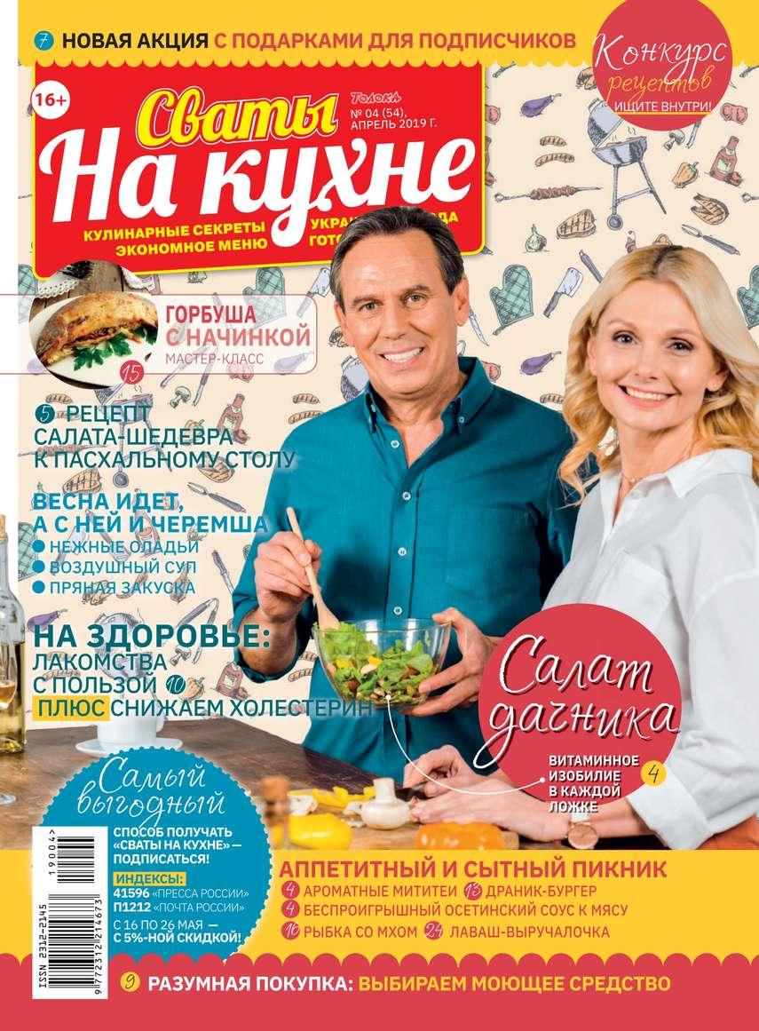 Редакция журнала Сваты на Кухне Сваты на Кухне 04-2019