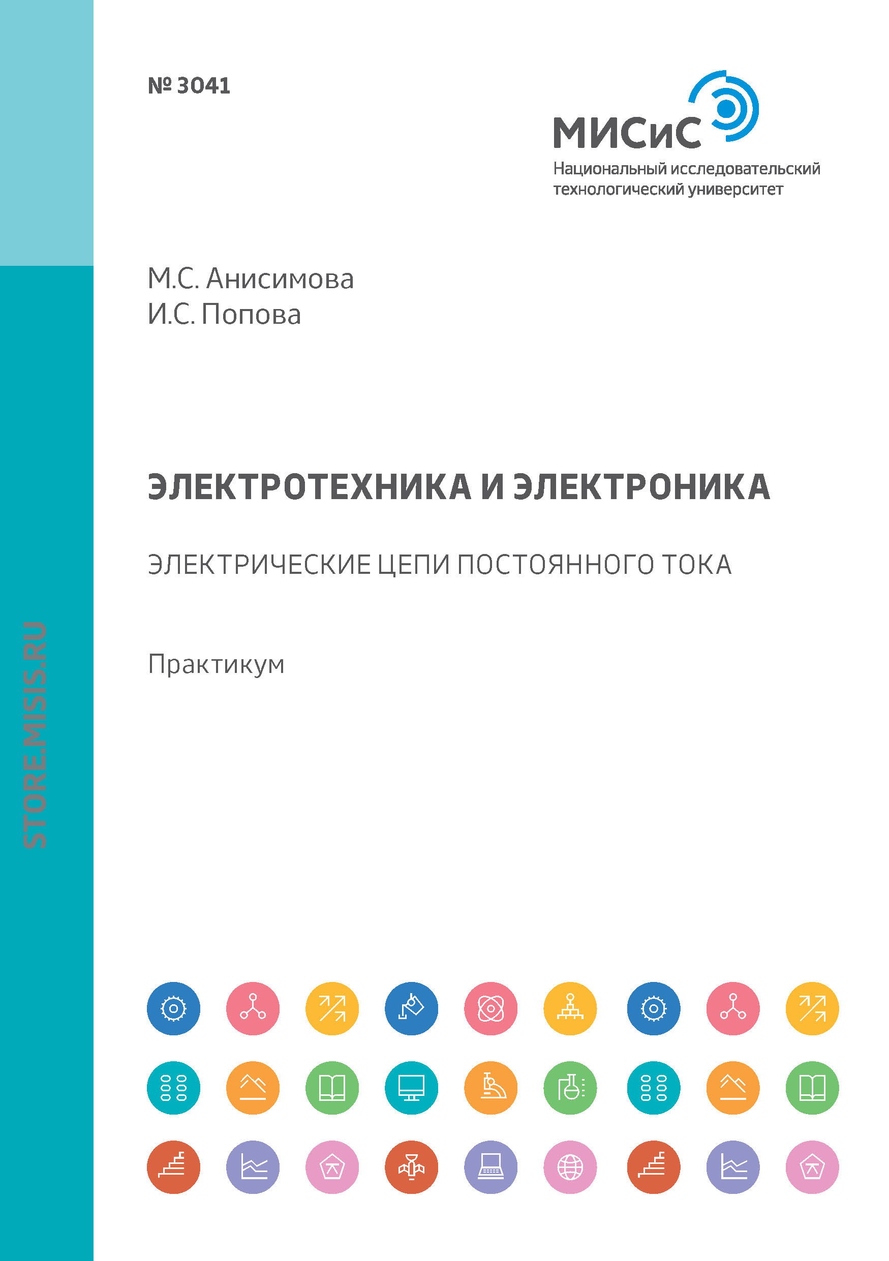 цена на М. С. Анисимова Электротехника и электроника. Электрические цепи постоянного тока. Практикум