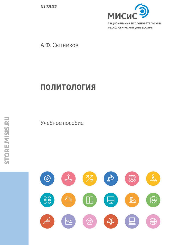 А. Ф. Сытников Политология