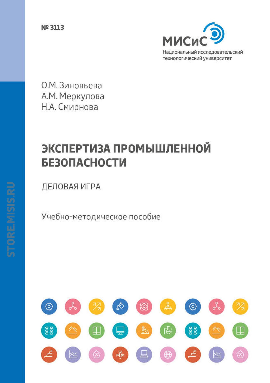 Н. А. Смирнова Экспертиза промышленной безопасности. Деловая игра тарифный план
