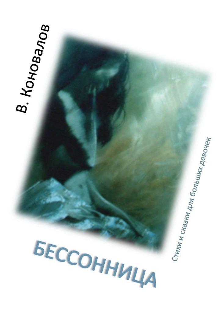 Виталий Коновалов Бессонница. Стихи исказки для больших девочек василий рем мои новые стихи рожденный вссср