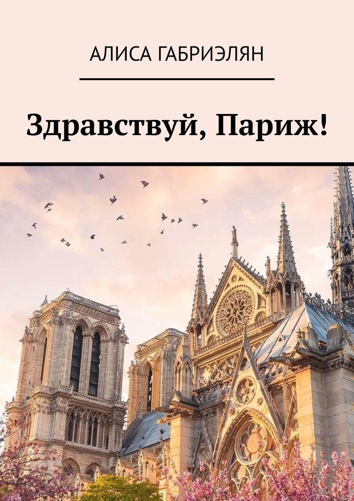 Алиса Габриэлян. Здравствуй, Париж!