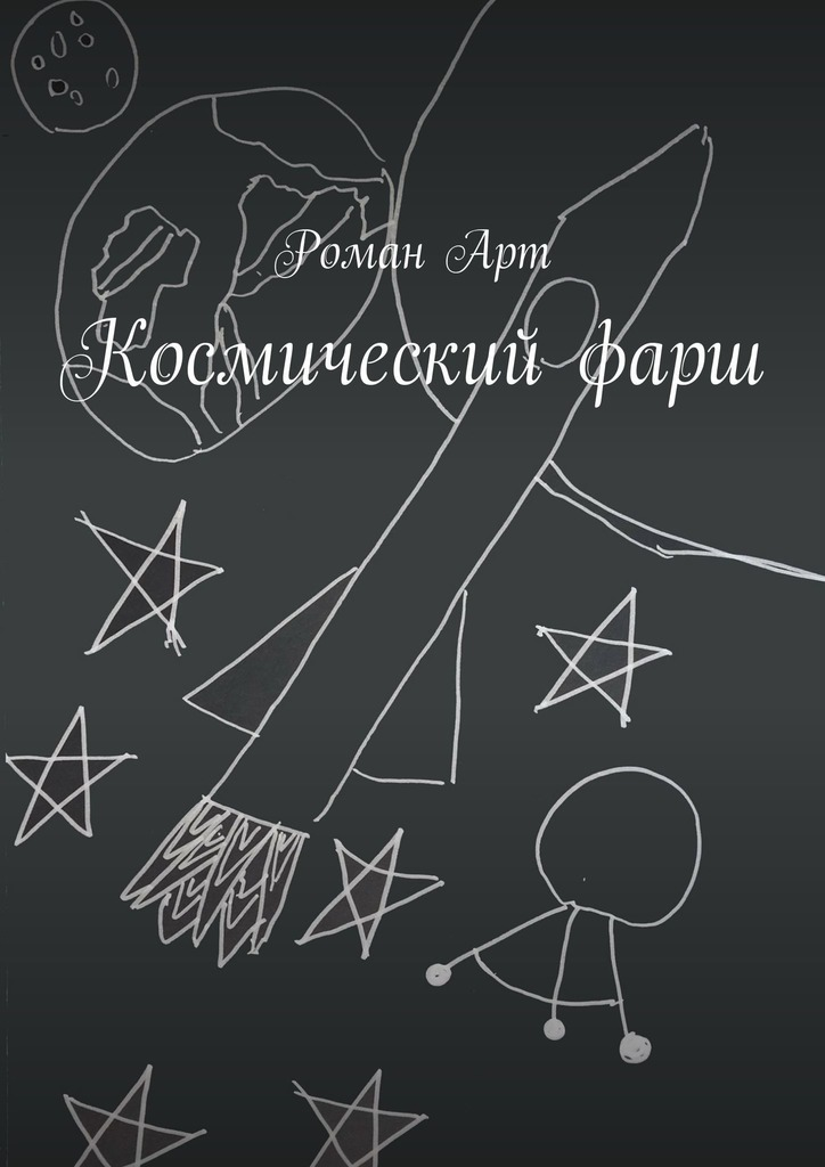 Роман Арт. Космическийфарш