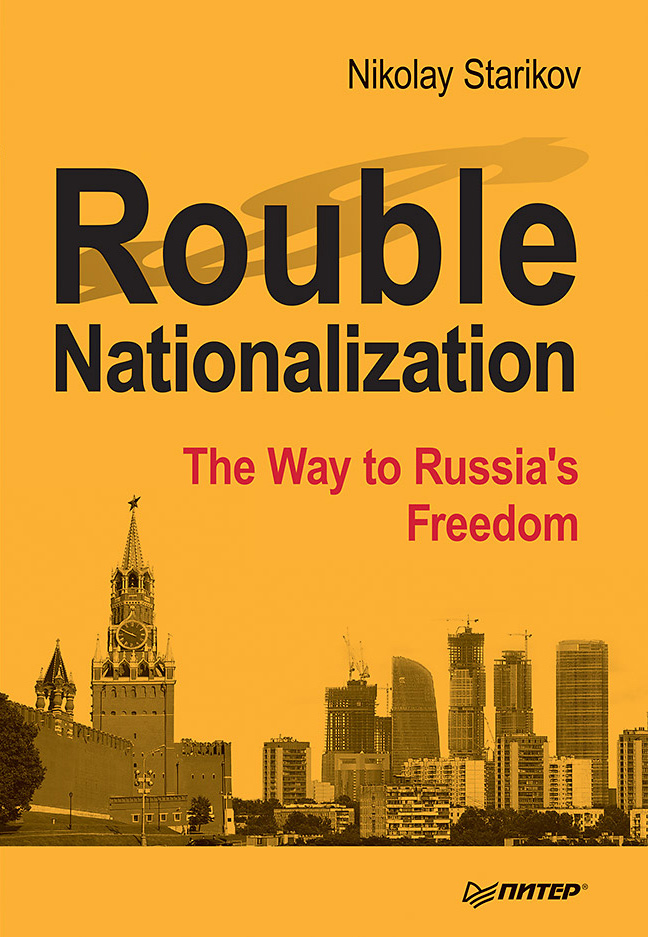 Фото - Николай Стариков Rouble Nationalization – the Way to Russia's Freedom nikolay starikov rouble nationalization the way to russia s freedom