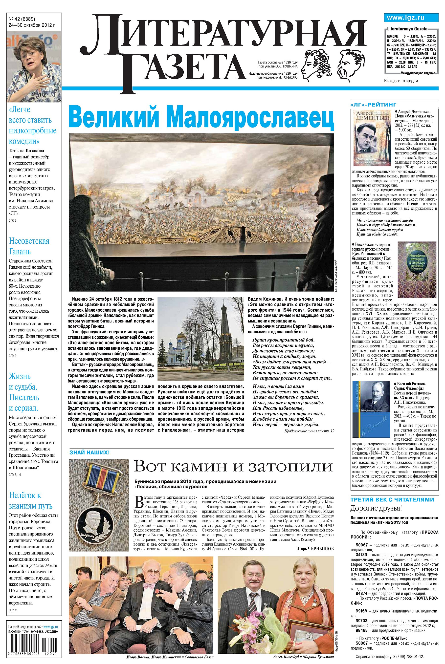 Литературная газета №42 (6389) 2012