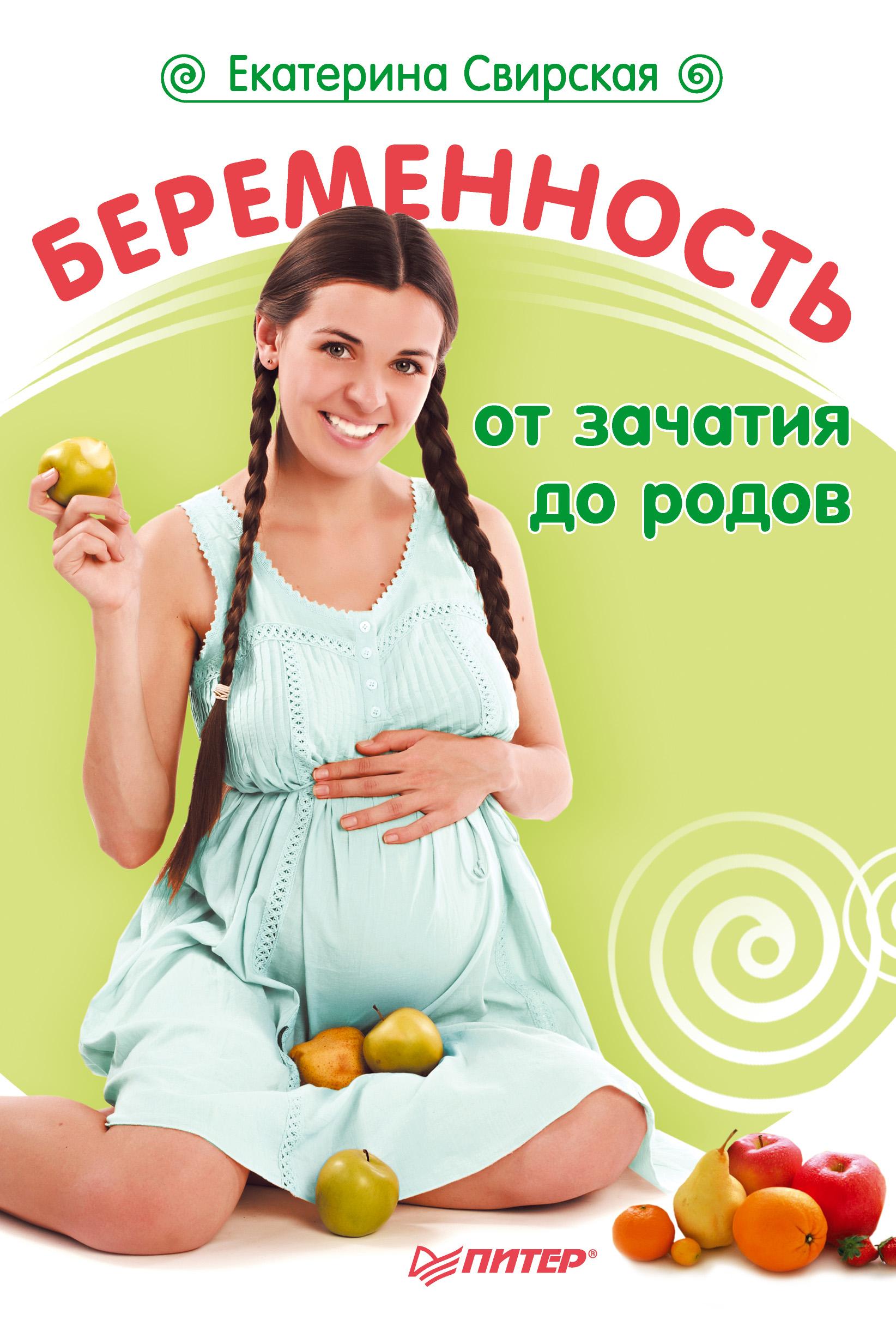 Екатерина Свирская Беременность от зачатия до родов джун томпсон беременность от зачатия до родов