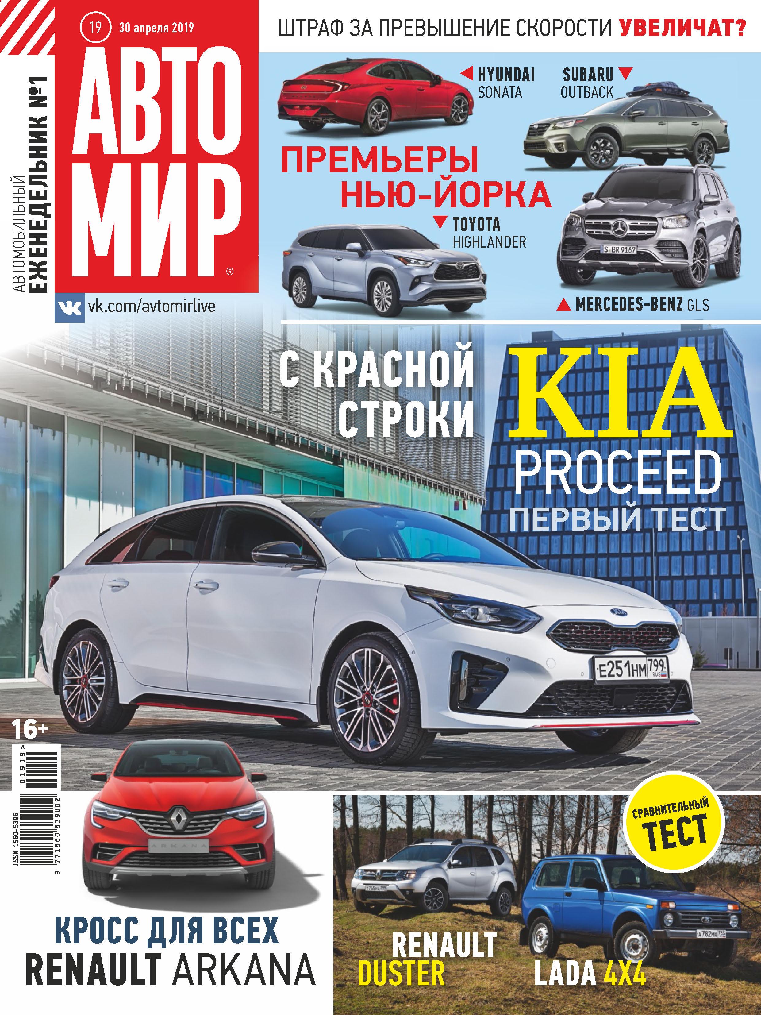 Отсутствует АвтоМир №19/2019