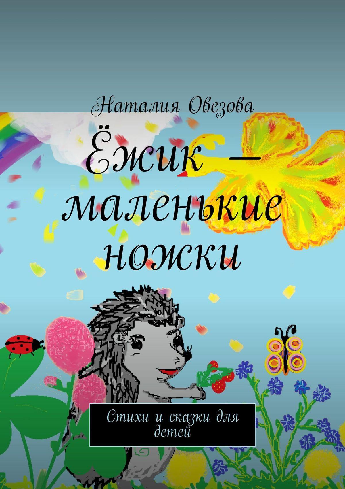 Наталия Овезова Ёжик– маленькие ножки. Стихи исказки для детей цена