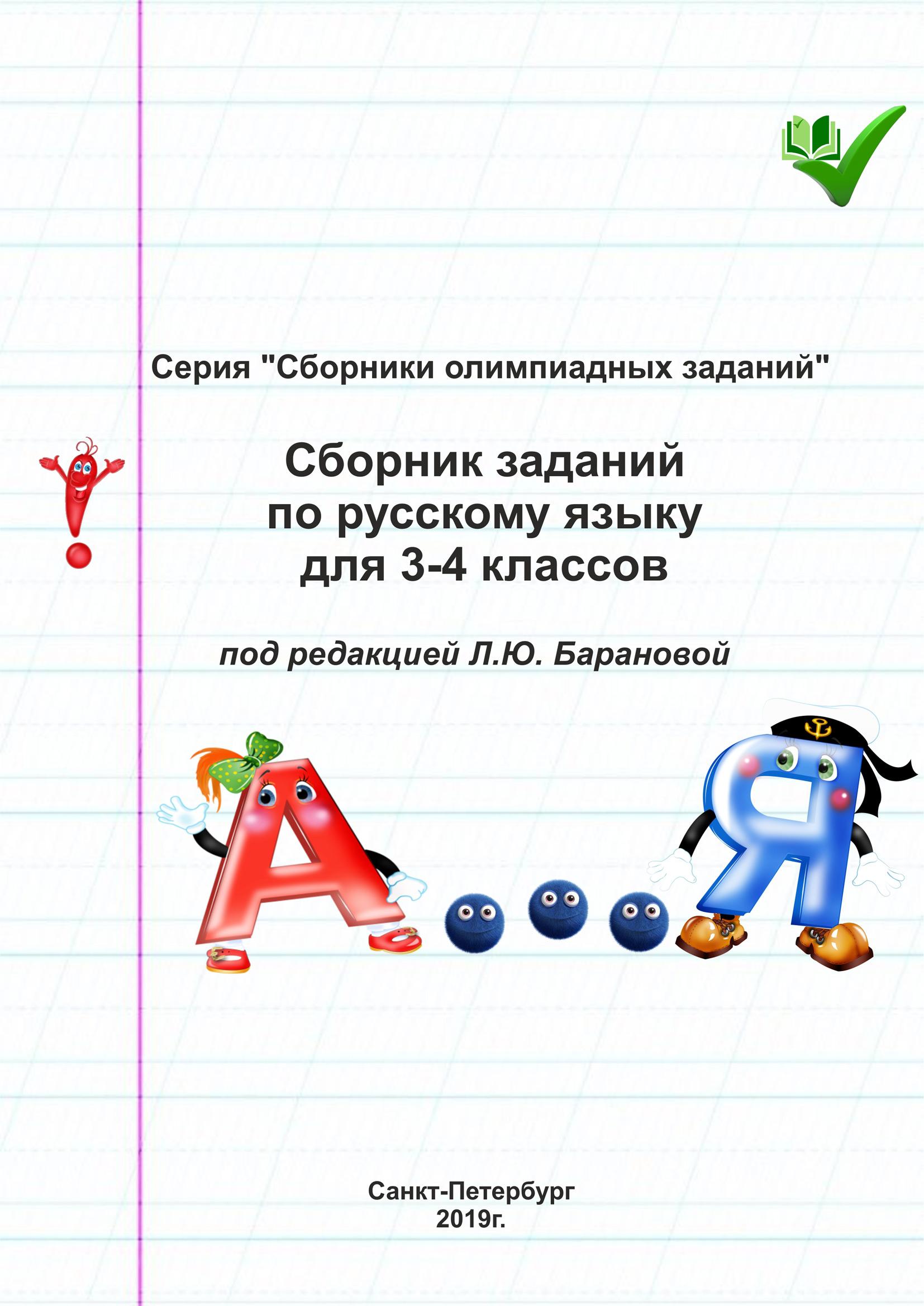 Сборник заданий по русскому языку для 3–4 классов