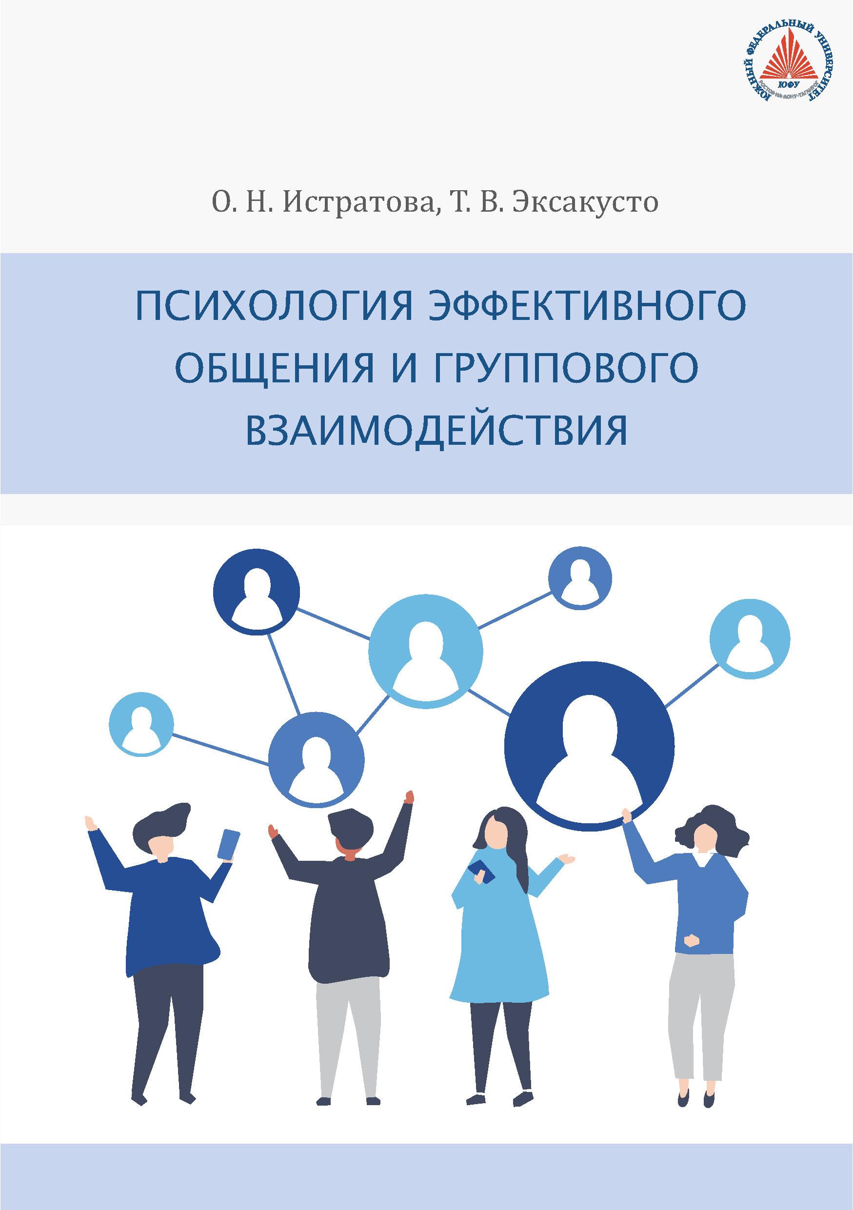 О. Н. Истратова Психология эффективного общения и группового взаимодействия цена