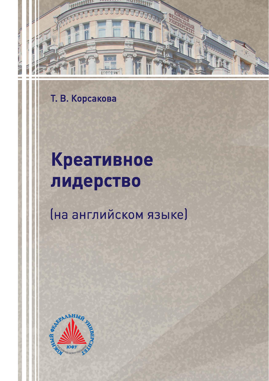 Т. В. Корсакова Креативное лидерство (на английском языке) корсакова т проклятое наследство