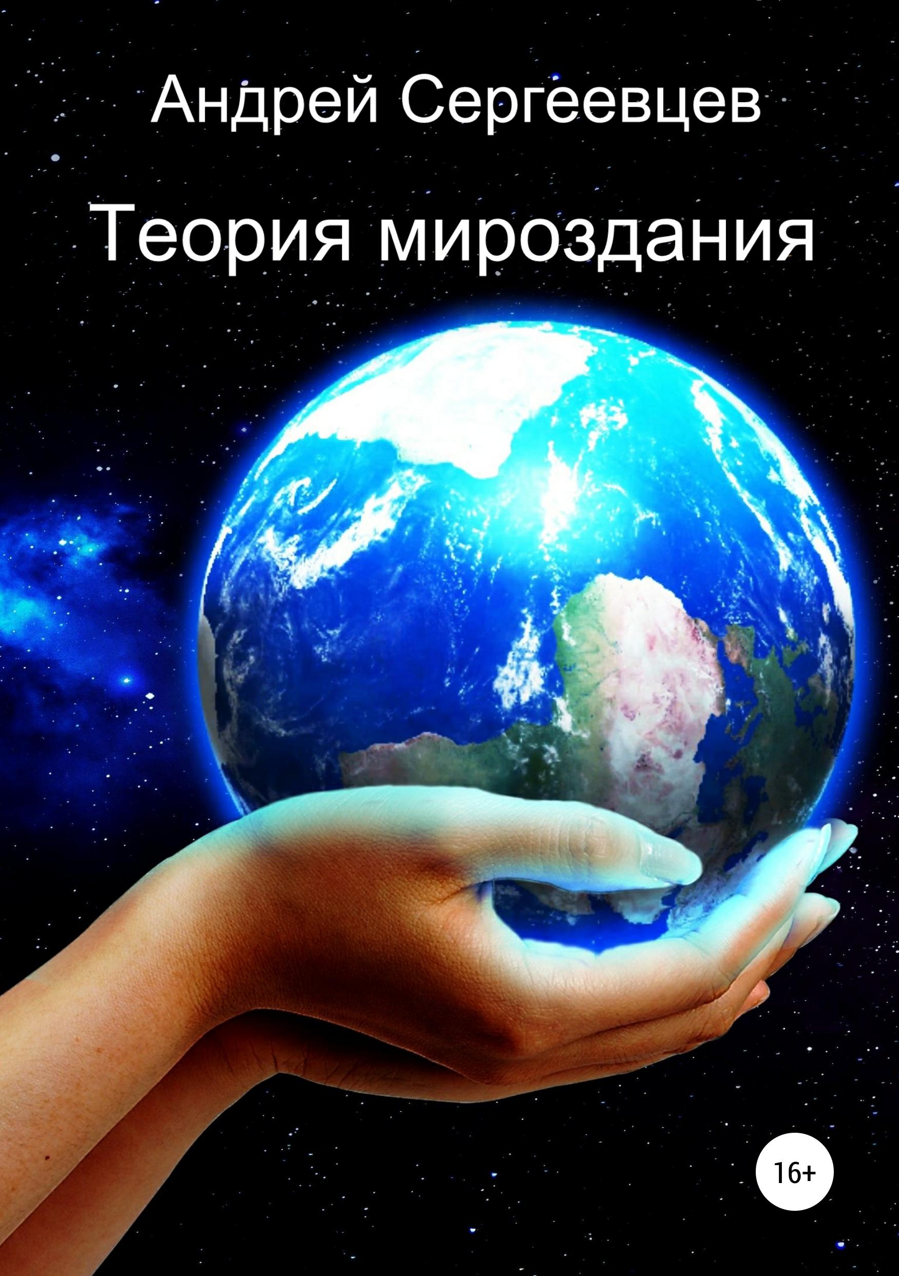 Андрей Сергеевцев Теория мироздания родни коллин теория сознательной гармонии