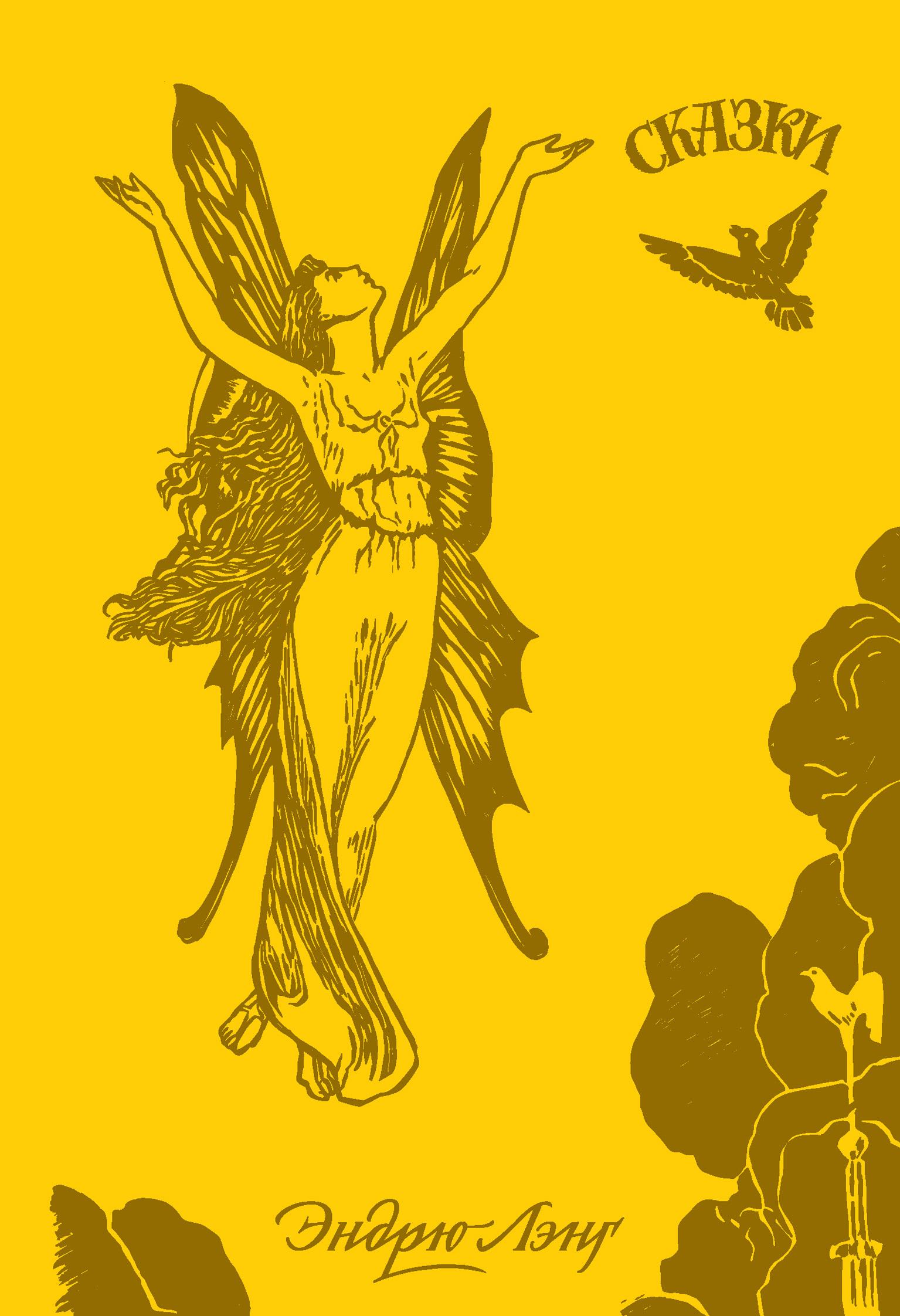Эндрю Лэнг Жёлтая книга сказок розовая книга сказок из собрания эндрю лэнга цветные сказки выходившего в 1889 1910 годах