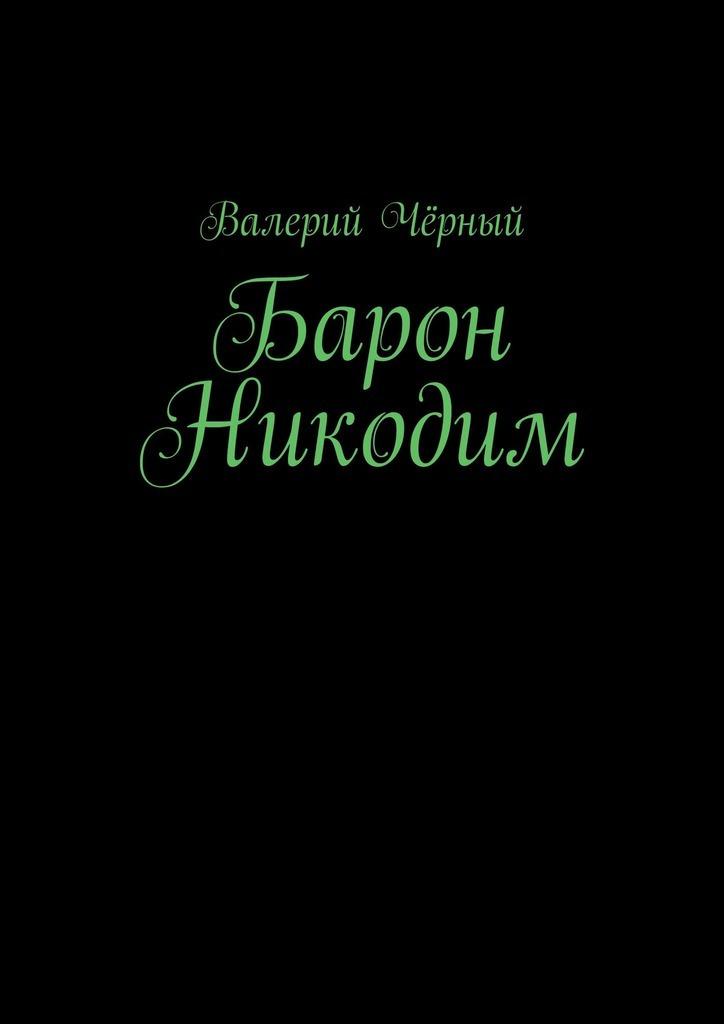 Валерий Чёрный Барон Никодим николай чумаков отец никодим