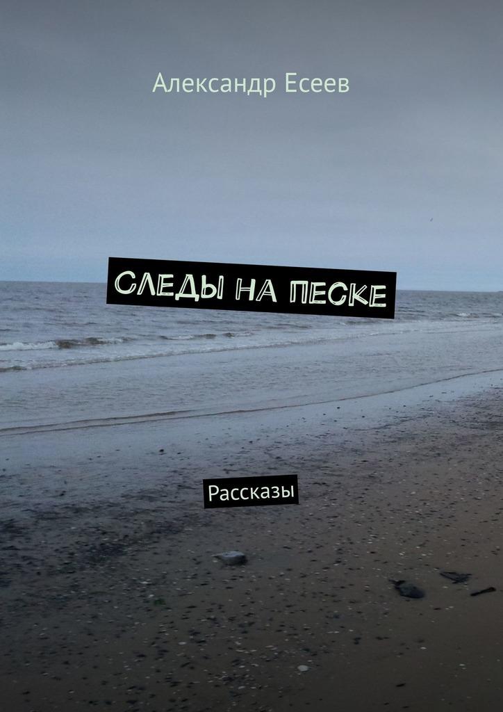 Александр Есеев Следы напеске. Рассказы цена