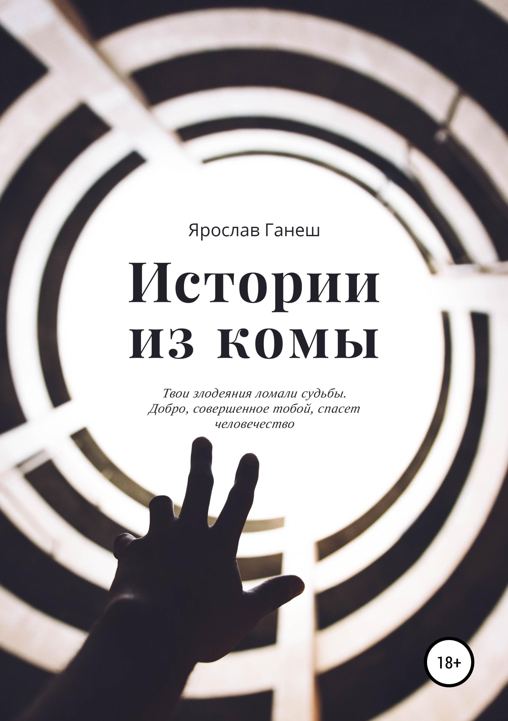 Ярослав Ганеш Истории из комы