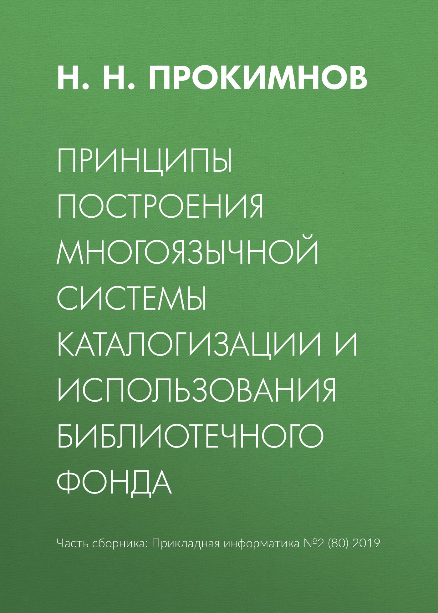 Н. Прокимнов Принципы построения многоязычной системы каталогизации и использования библиотечного фонда