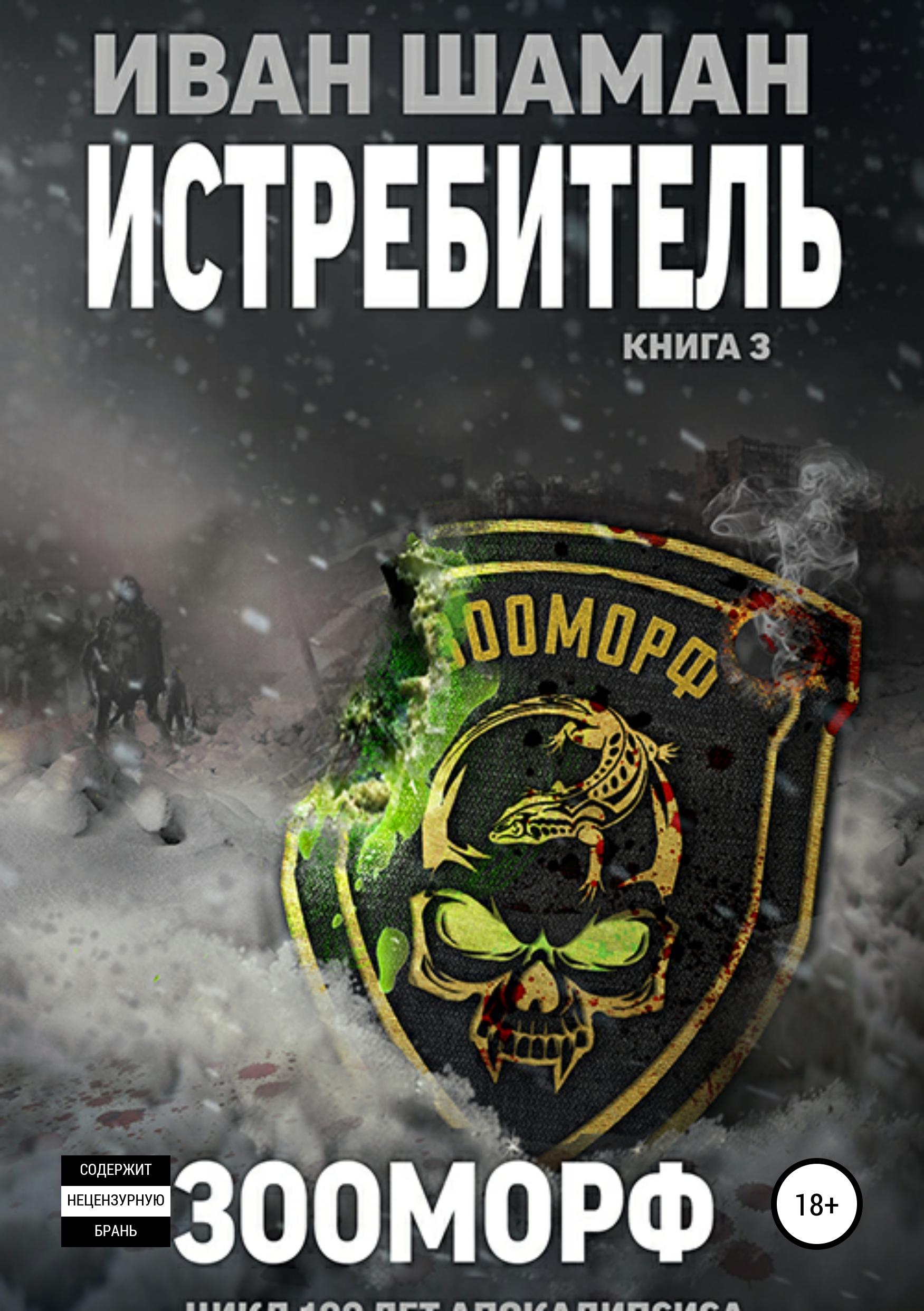 Иван Шаман Истребитель 3. Зооморф