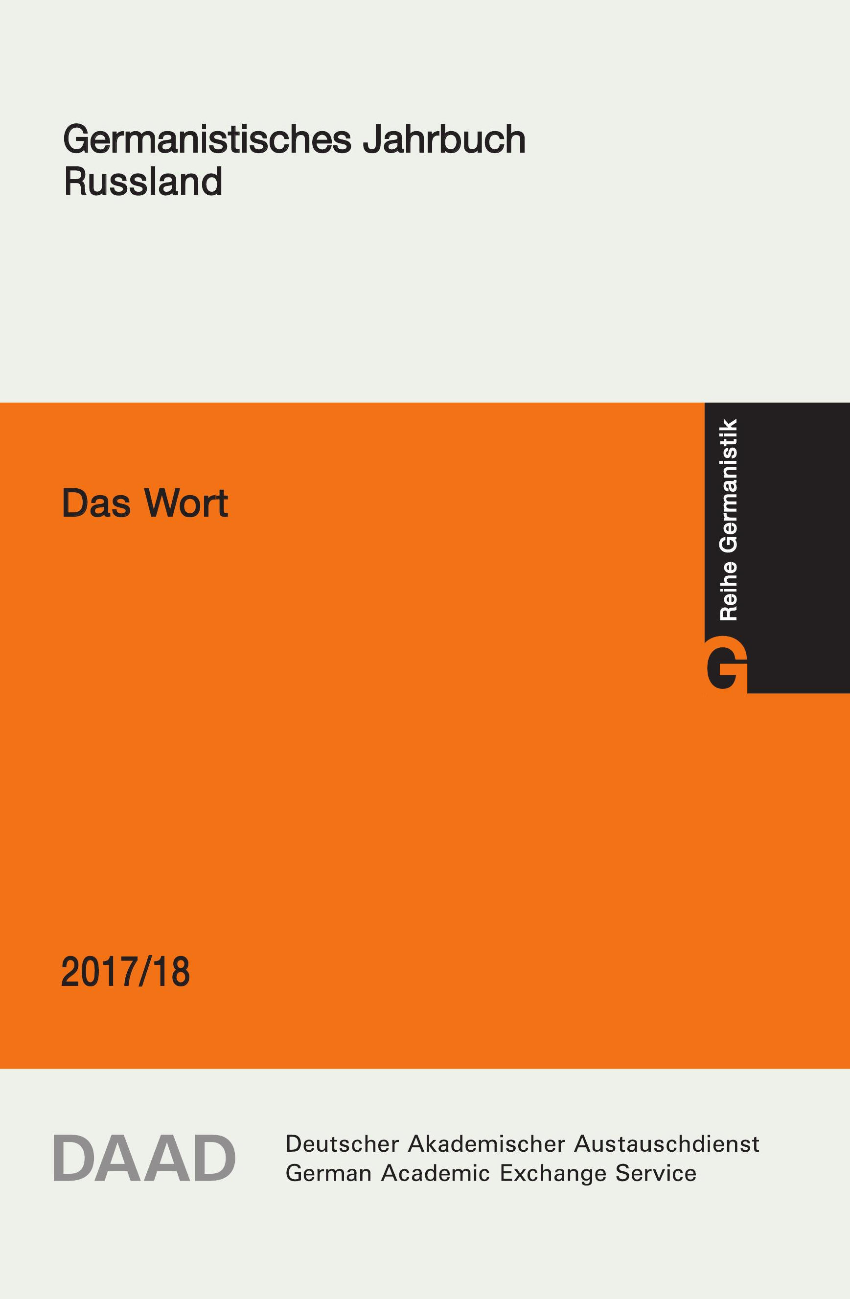Коллектив авторов Das Wort. Germanistisches Jahrbuch Russland 2017/18 j c saint homilien uber das evangelium des heiligen matthaus erster band