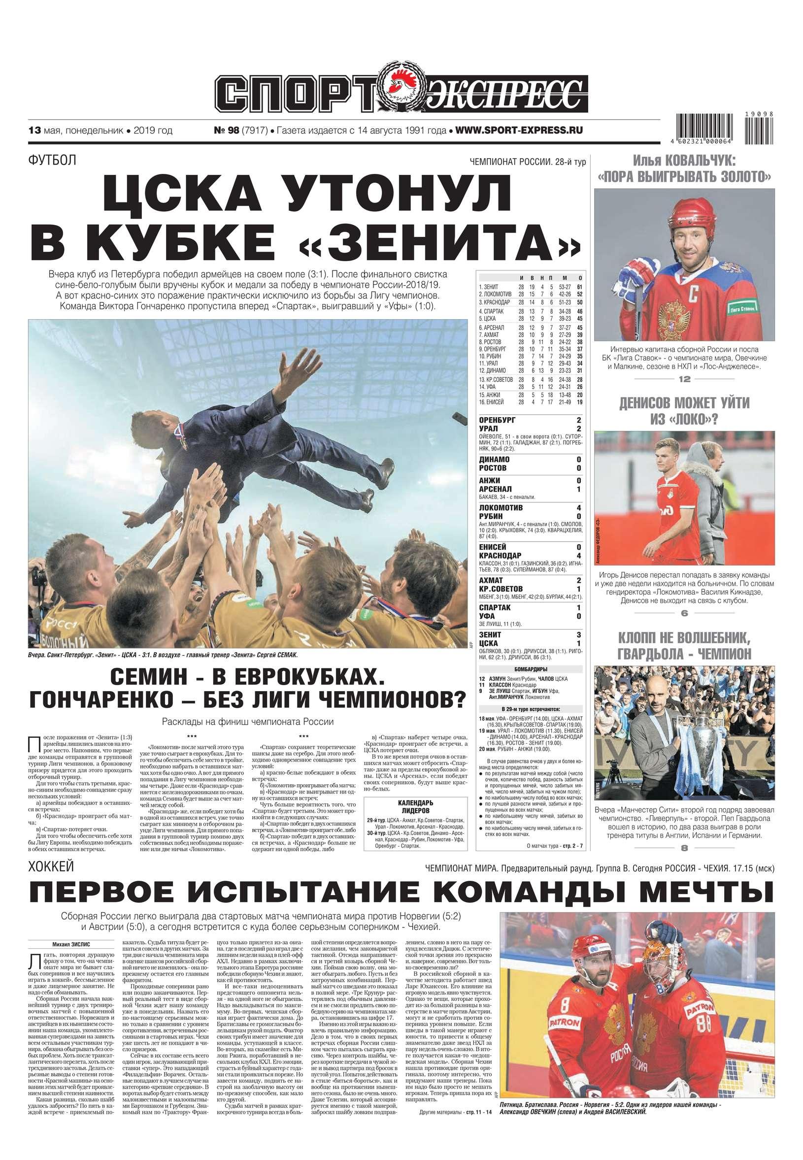 Спорт-экспресс 98-2019