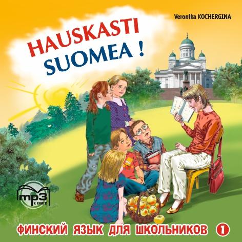 В. К. Кочергина Финский – это здорово! Финский язык для школьников. Книга 1. MP3 кочергина в к финский это здорово финский язык для школьников книга 1 hauskasti suomea