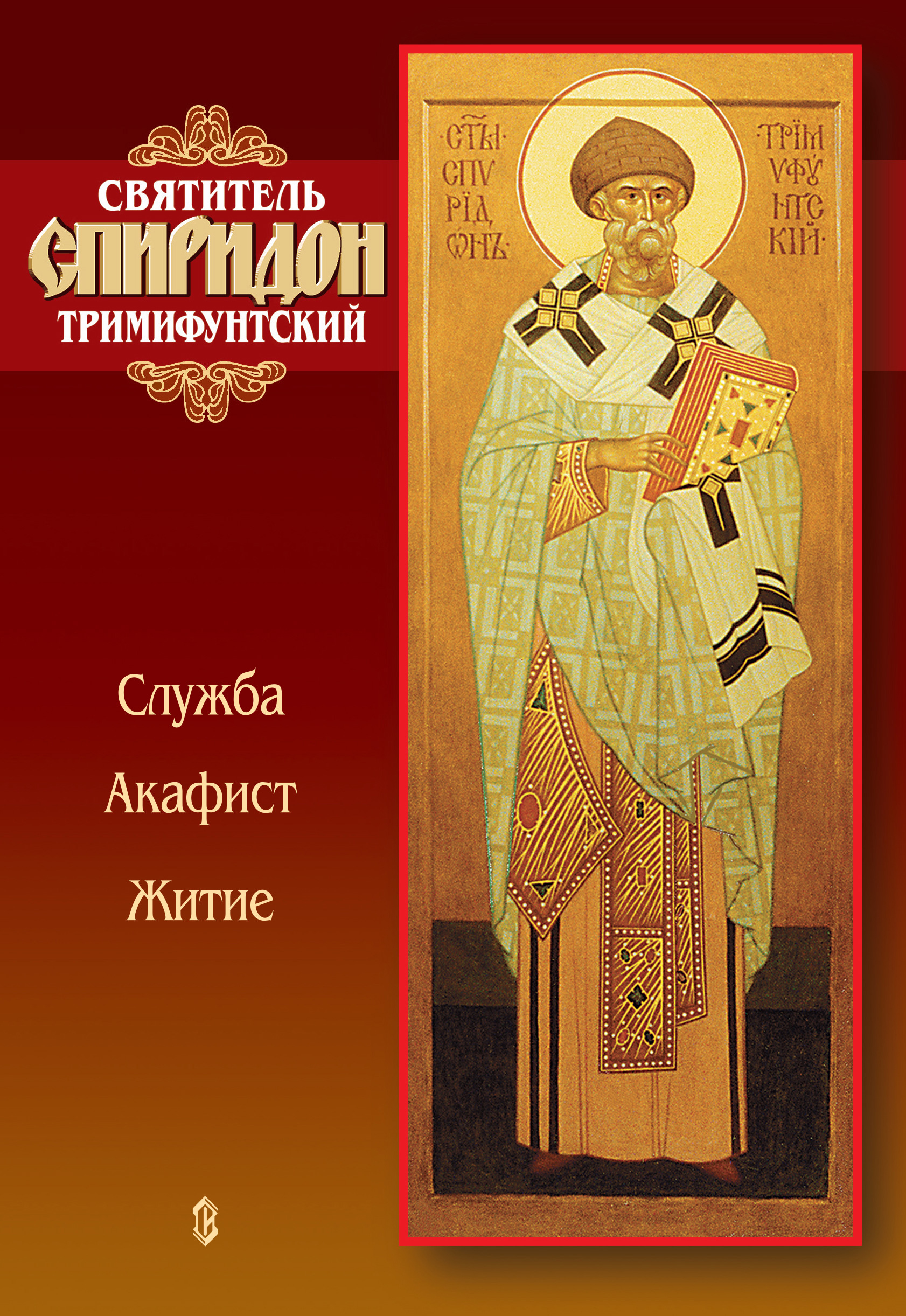 Святитель Спиридон Тримифунтский. Служба, акафист, житие