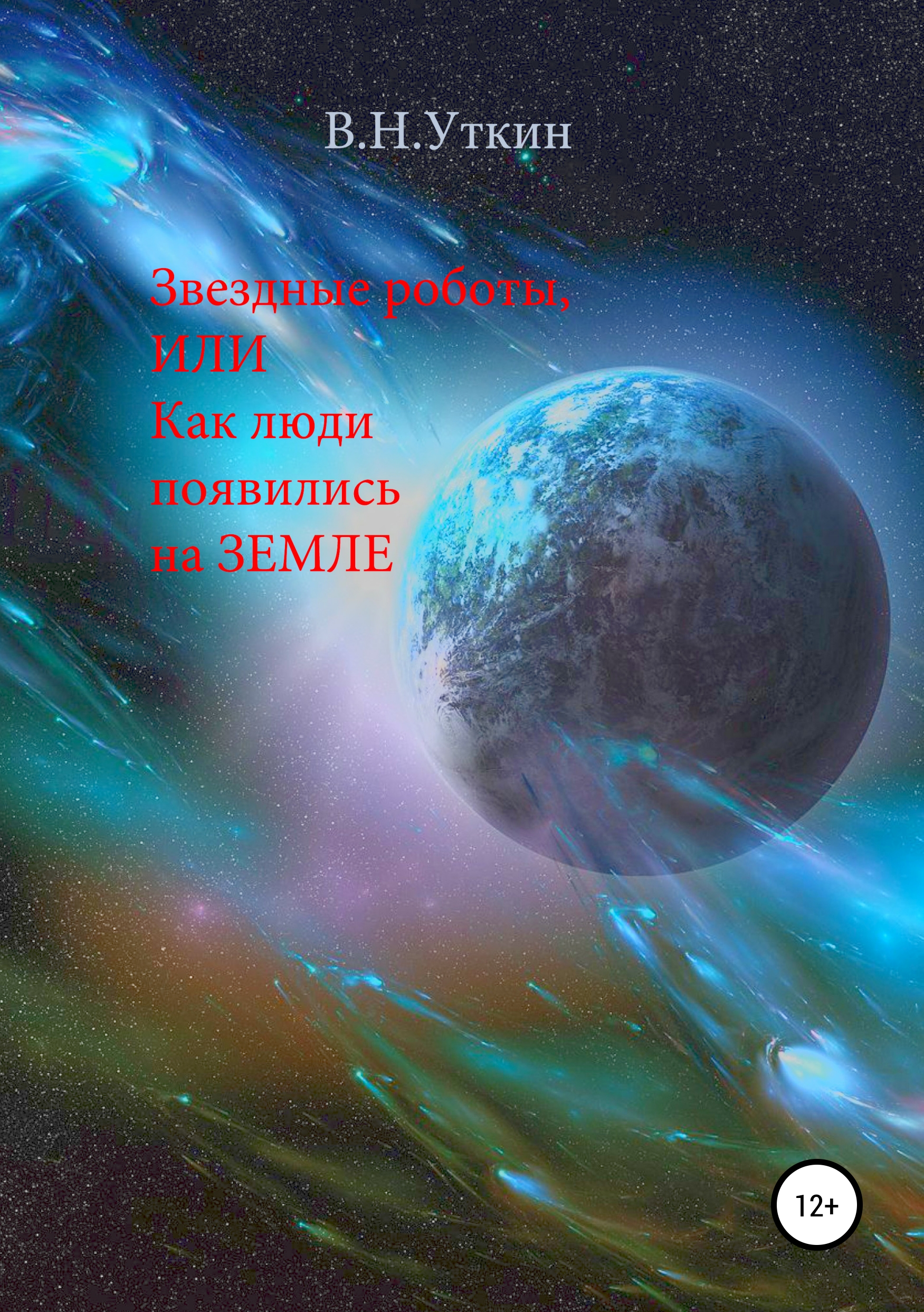 Владимир Николаевич Уткин Звездные роботы, или Как люди появились на Земле владимир николаевич уткин звездные роботы или как люди появились на земле