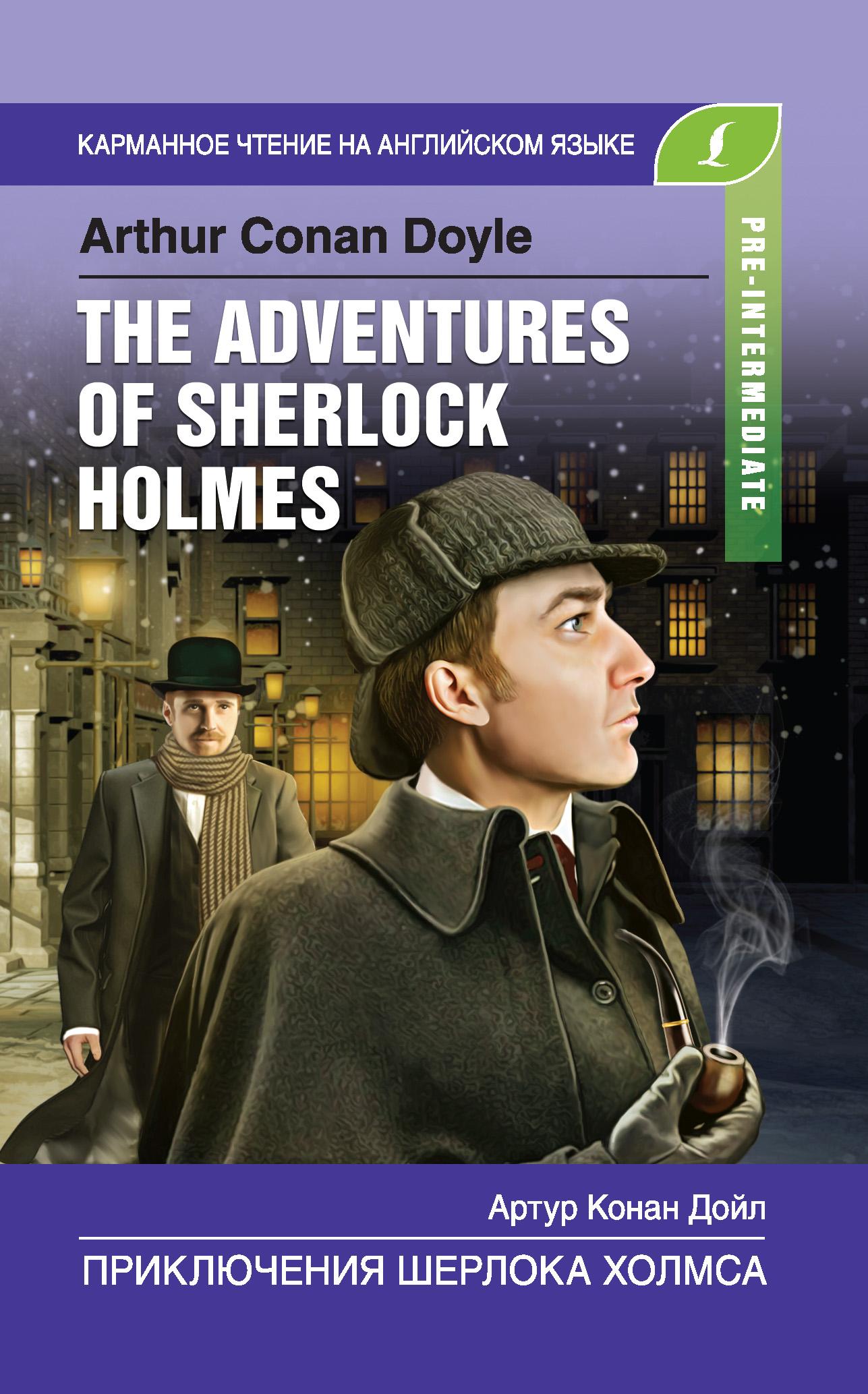 Артур Конан Дойл Приключения Шерлока Холмса / The Adventures of Sherlock Holmes артур конан дойл приключения шерлока холмса the adventures of sherlock holmes сборник