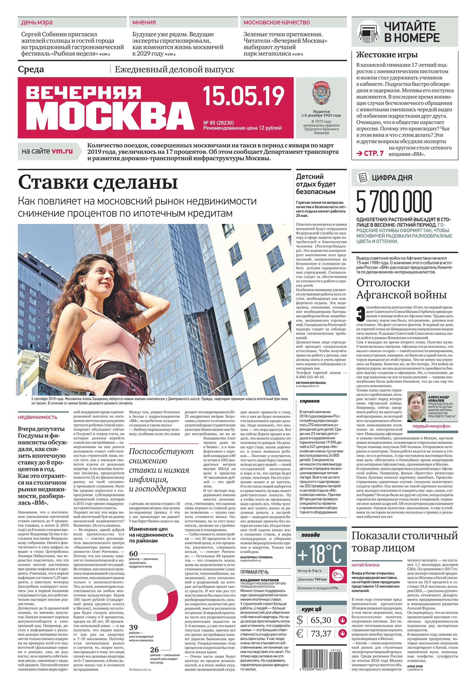 Редакция газеты Вечерняя Москва Вечерняя Москва 85-2019 вечерняя москва 2019 08 06t20 30