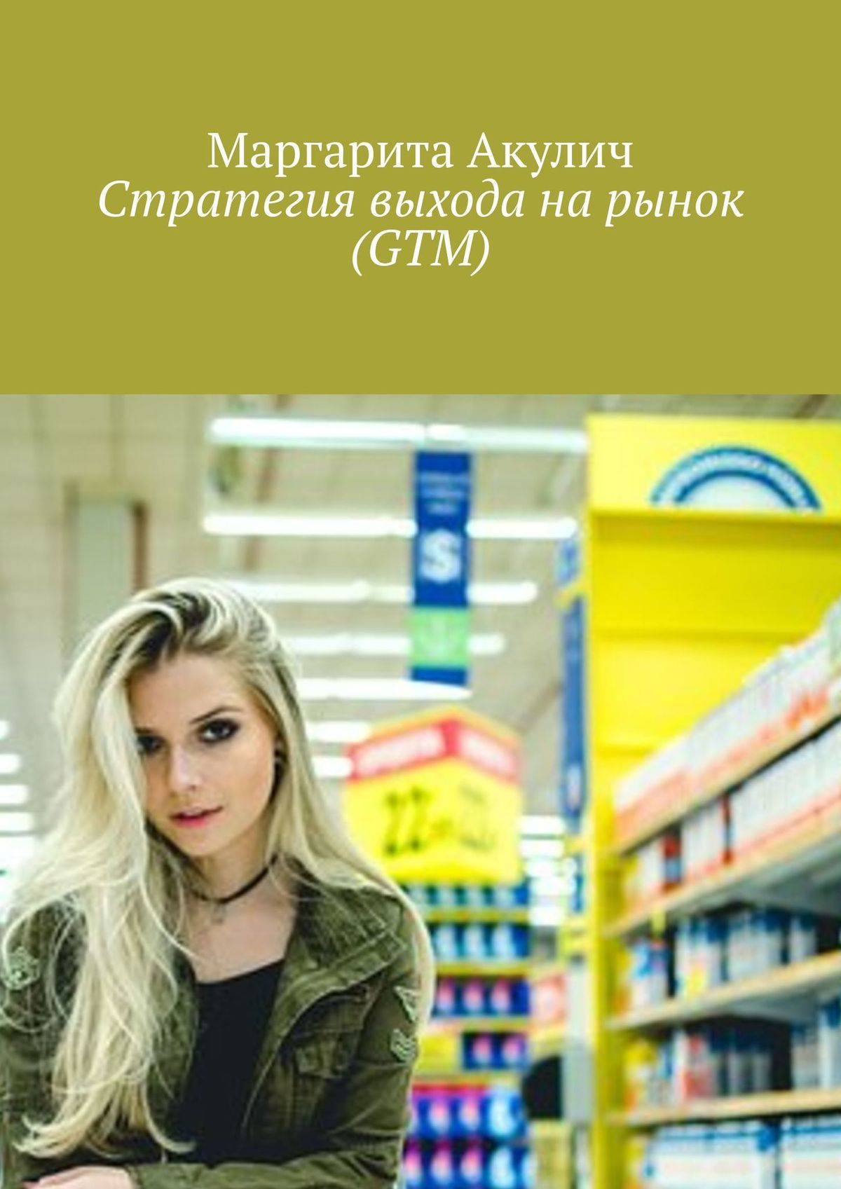 Маргарита Акулич Стратегия выхода нарынок (GTM)
