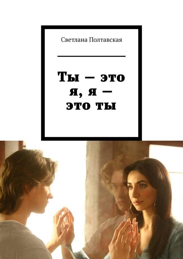 Светлана Полтавская Ты– это я, я– этоты савельева в этот дождь решает всё