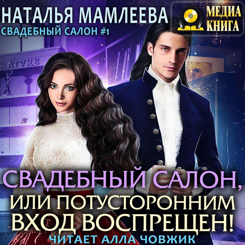 Наталья Мамлеева Свадебный салон, или Потусторонним вход воспрещен