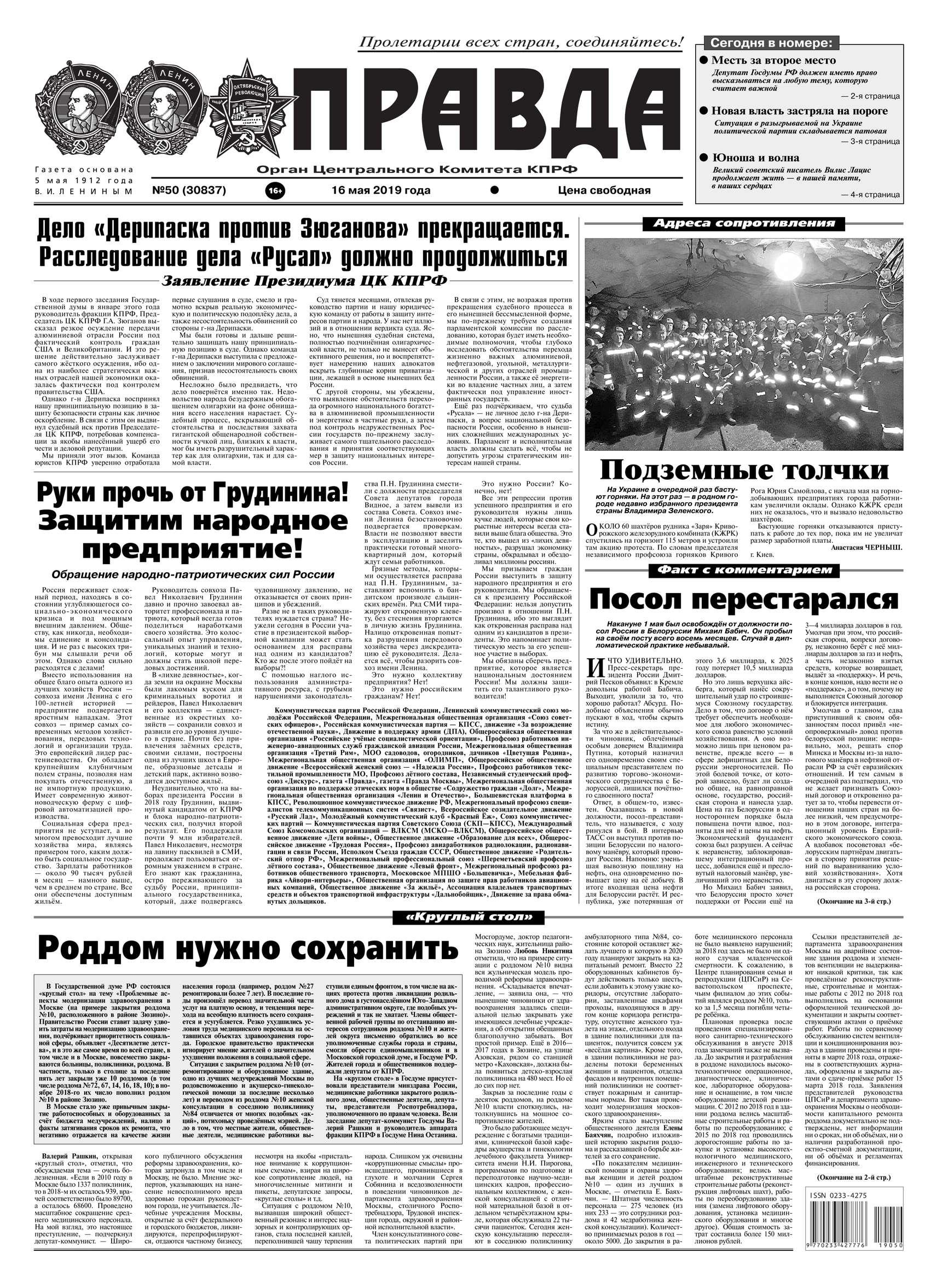Правда 50-2019