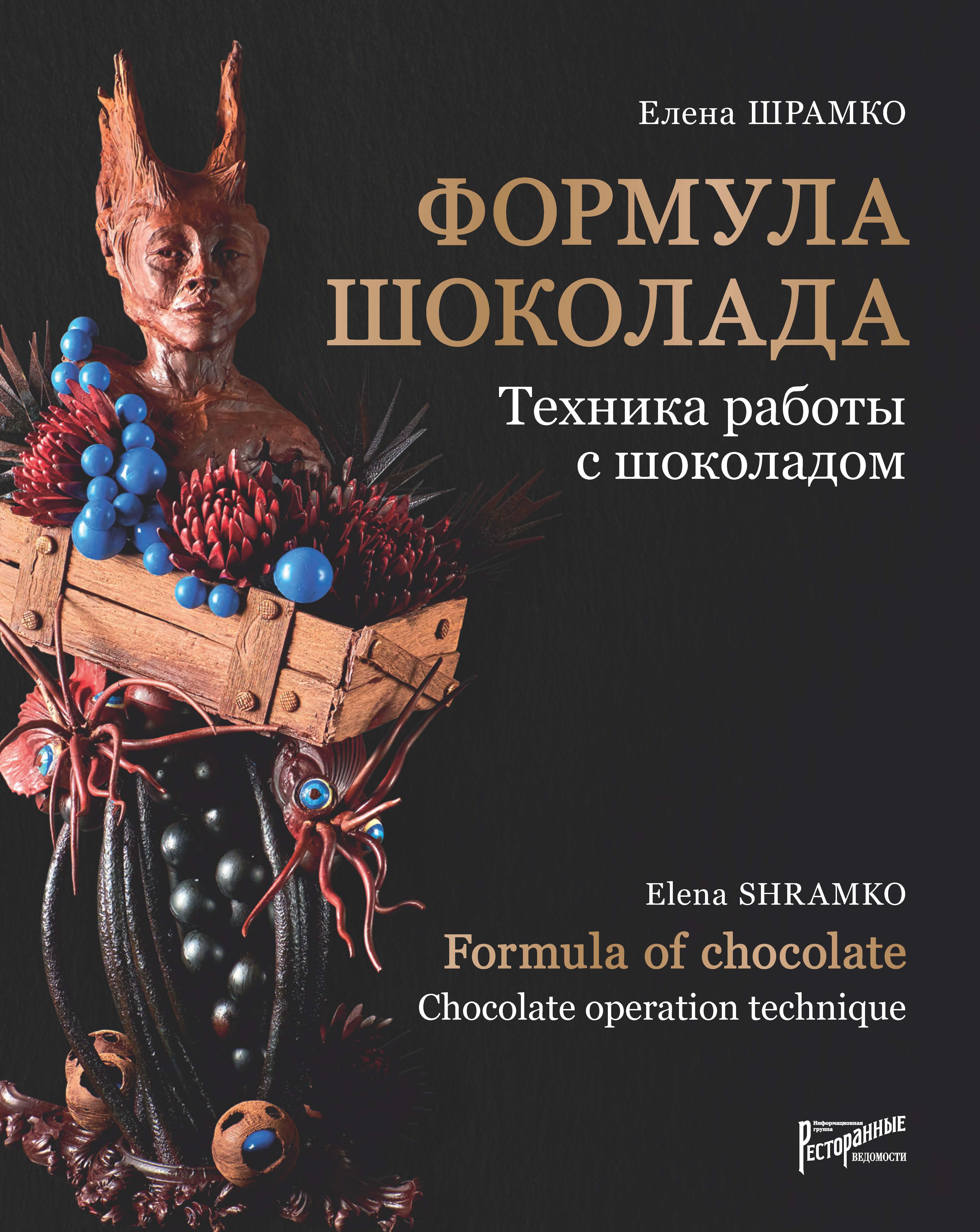 Елена Шрамко Формула шоколада. Техника работы с шоколадом чалова елена фонтан с шоколадом