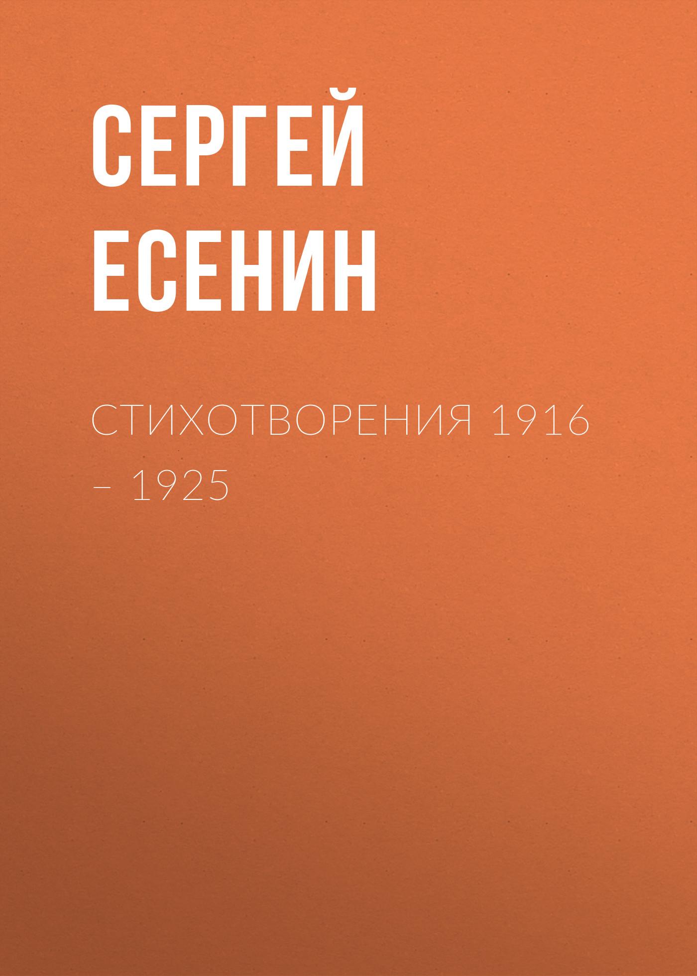 Сергей Есенин Стихотворения 1916 – 1925 все цены