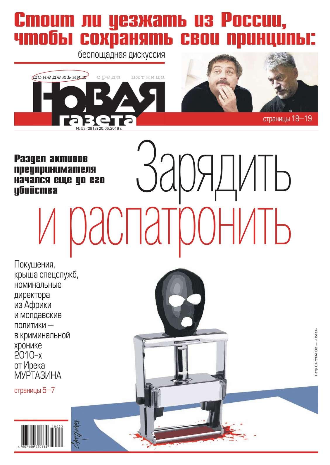 Редакция газеты Новая Газета Новая Газета 53-2019 цена и фото