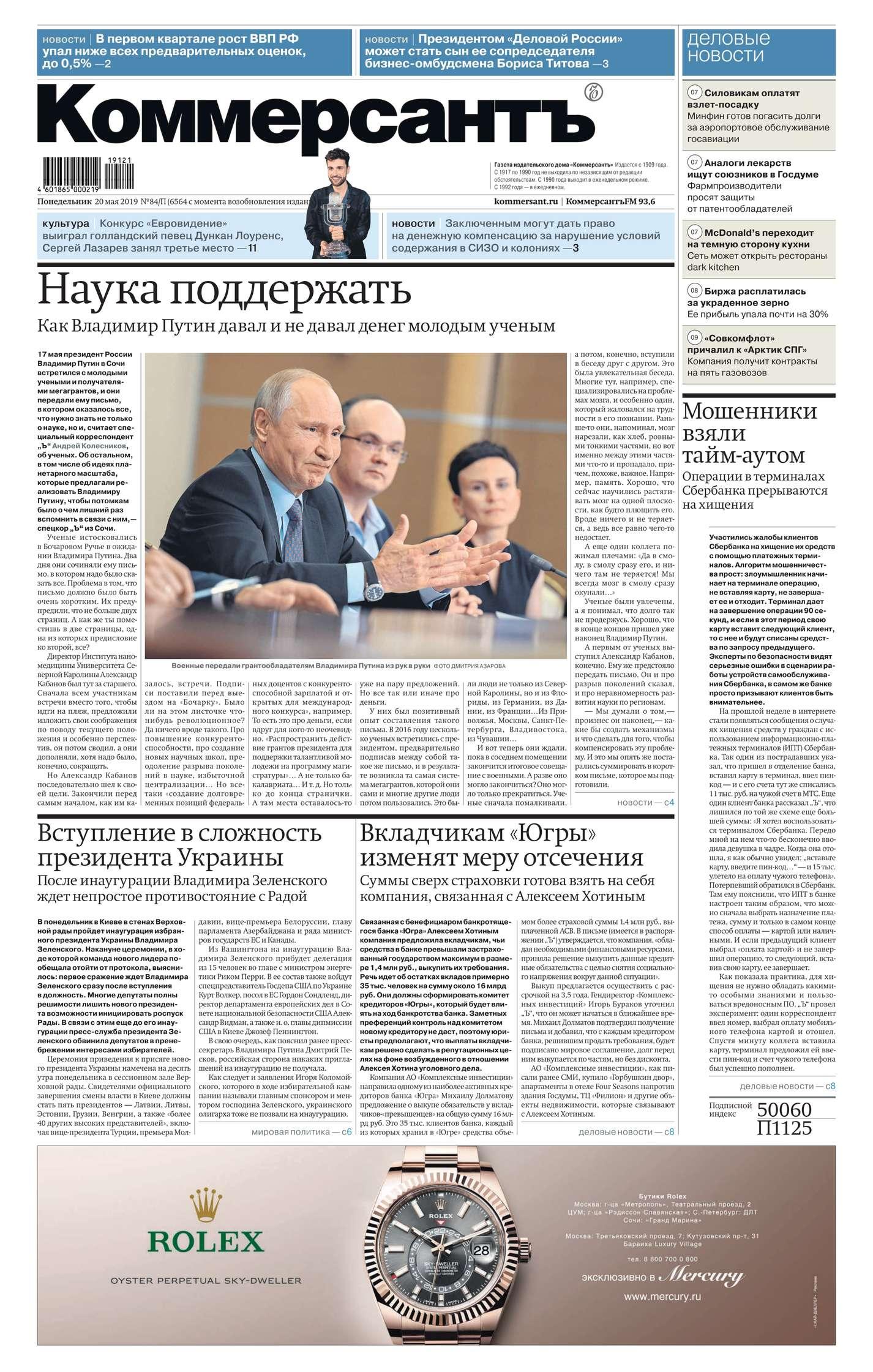 Редакция газеты Коммерсантъ (понедельник-пятница) Коммерсантъ (понедельник-пятница) 84п-2019