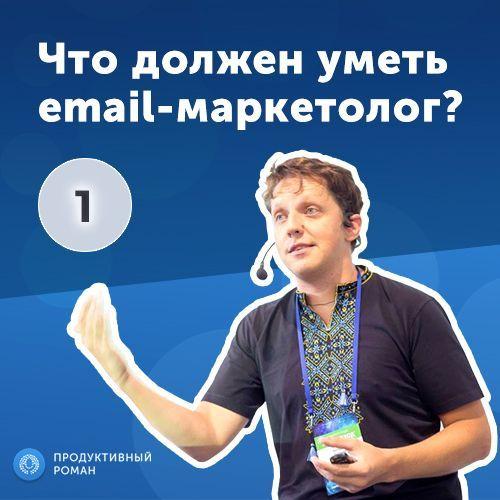 Роман Рыбальченко 1. Дмитрий Кудренко: что должен уметь email-маркетолог? email english