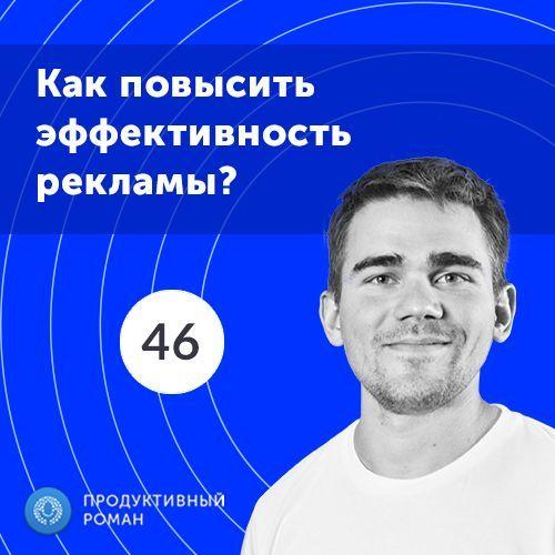 цены на Роман Рыбальченко 46. Как повысить эффективность рекламы?  в интернет-магазинах