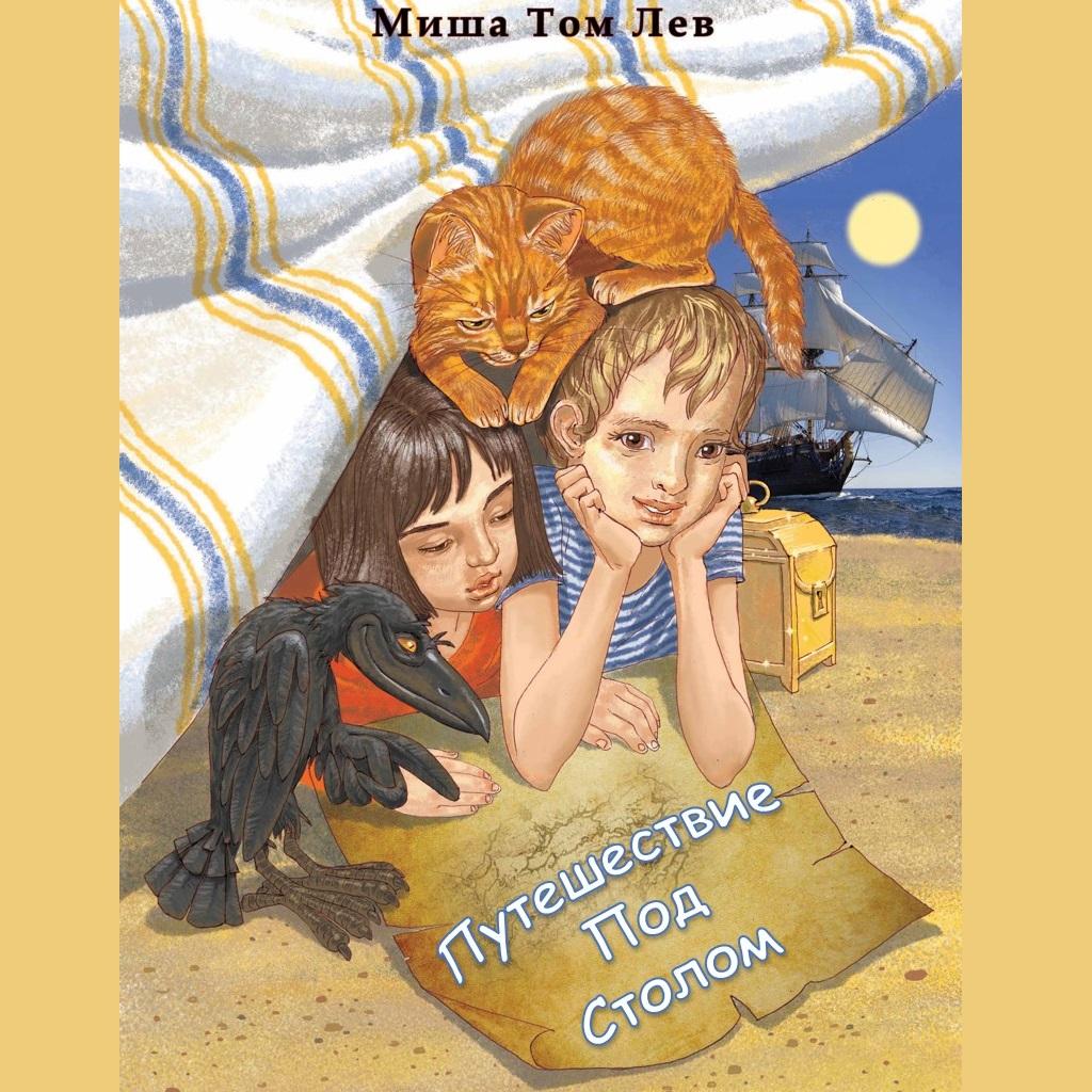 Миша Том Лев Путешествие под столом