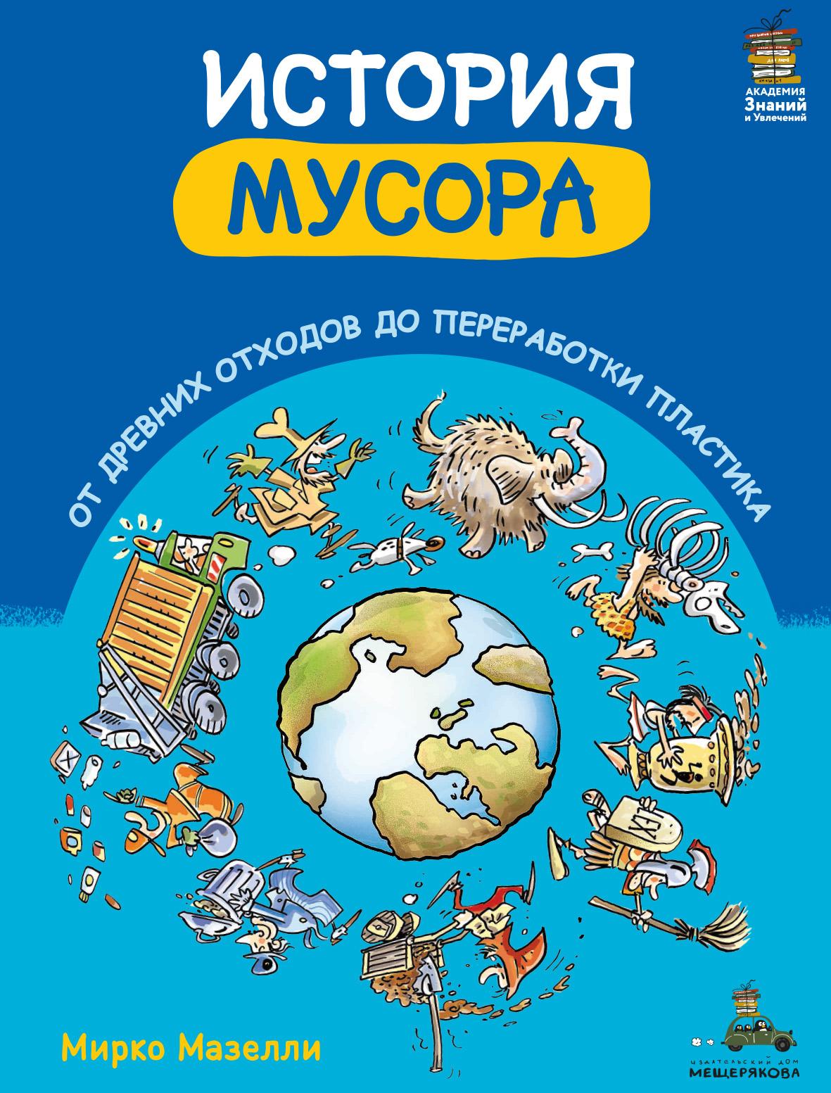 Мирко Мазелли История мусора. От древних отходов до переработки пластика