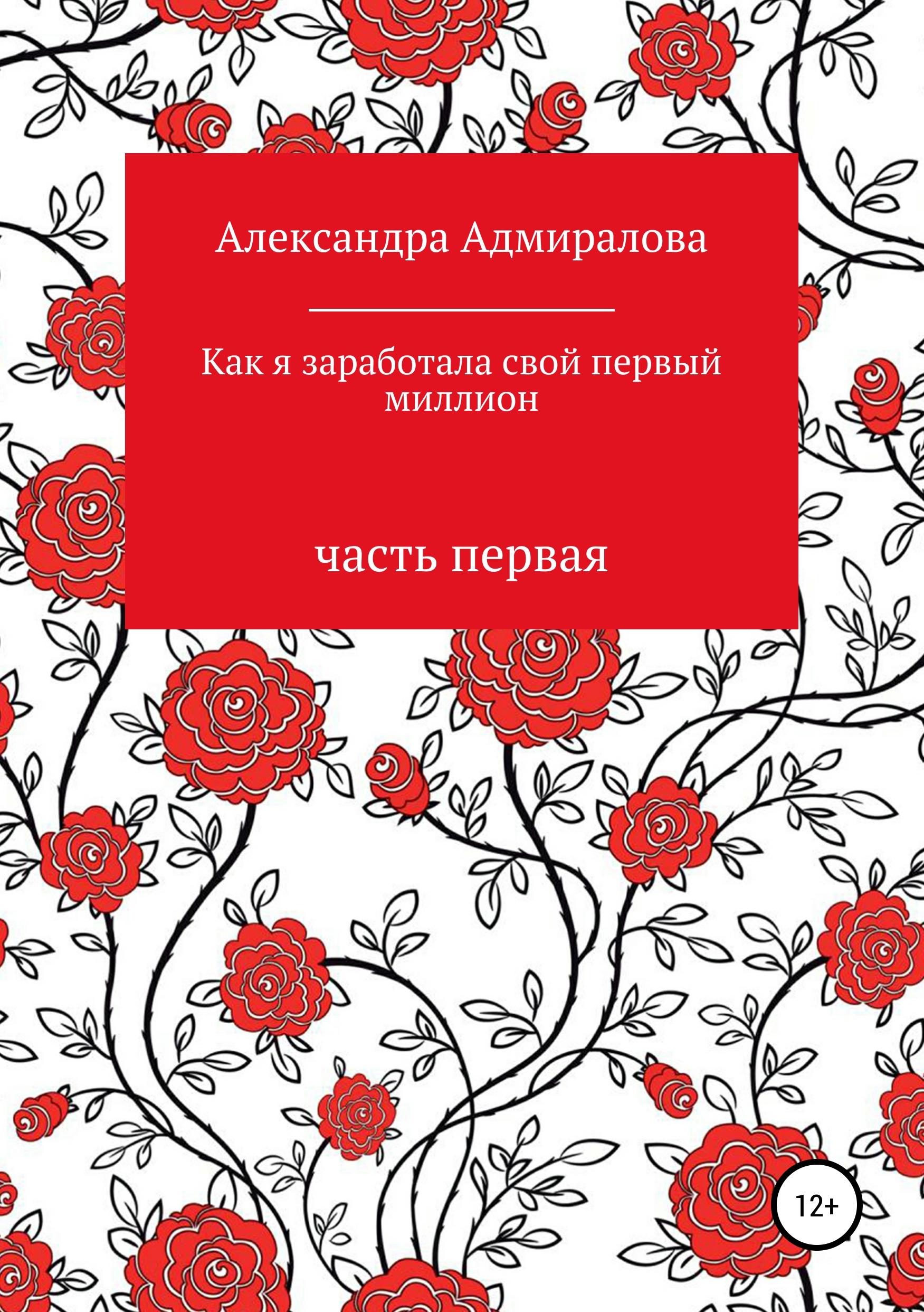 Александра Адмиралова Как я заработала свой первый миллион. Роман в стихах роман без вранья