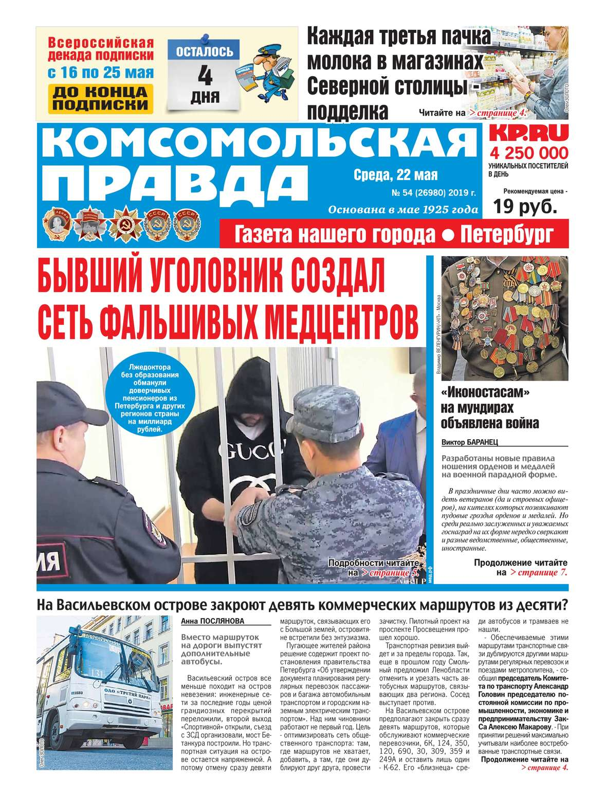 Комсомольская Правда. Санкт-Петербург 54-2019