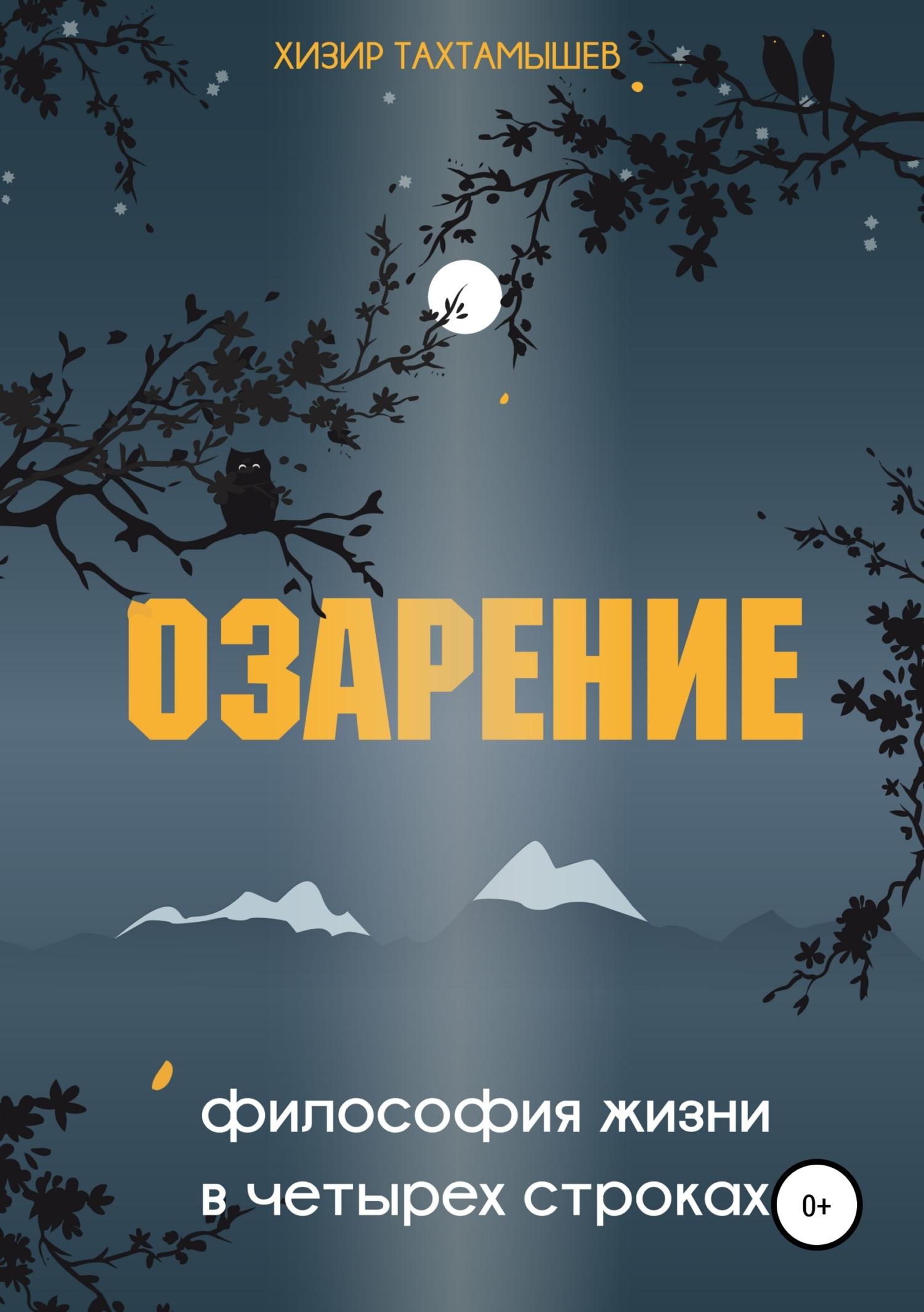 Хизир Тахтамышев Озарение. Философия жизни в 4 строках