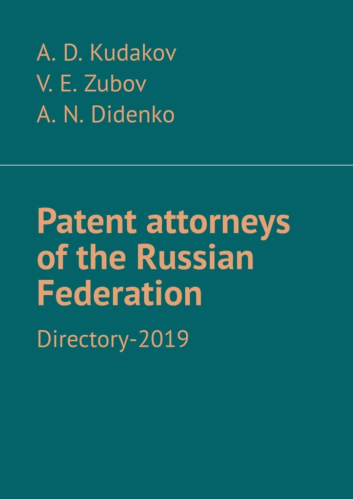 A. D. Kudakov Patent attorneys of the Russian Federation. Directory-2019 владимир янкилевский the state russian museum almanac 167 2007 moment of eternity