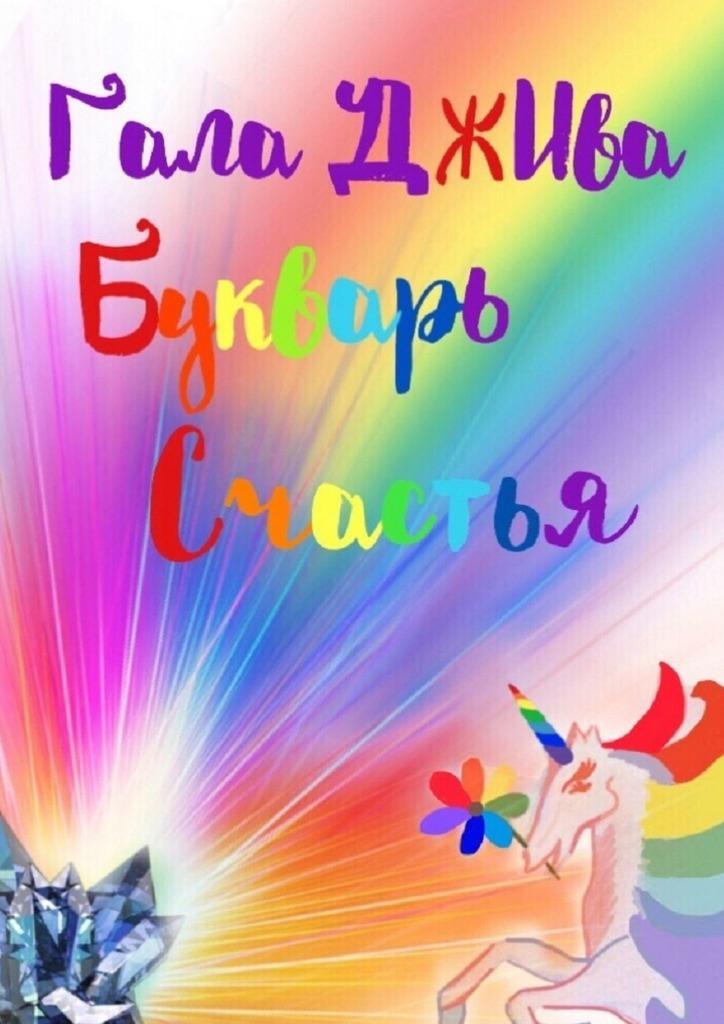 Гала ДжИва Букварь счастья. 33аспекта наслаждения настоящей жизнью в 47 житейских историях конфеты вкусная помощь для женского счастья 125 г