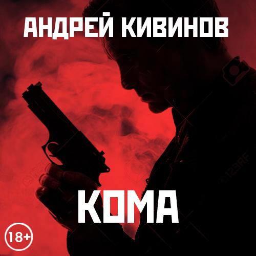 Кома (сборник)