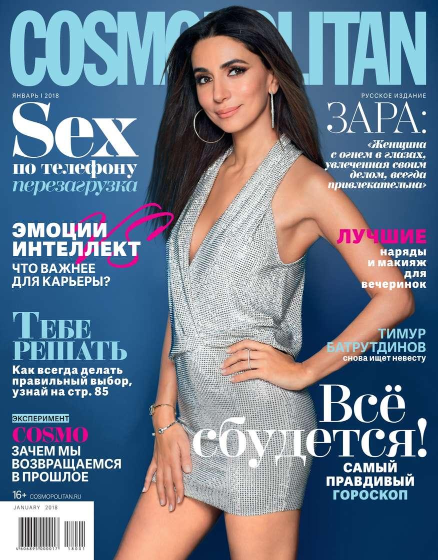 Cosmopolitan 01-2018