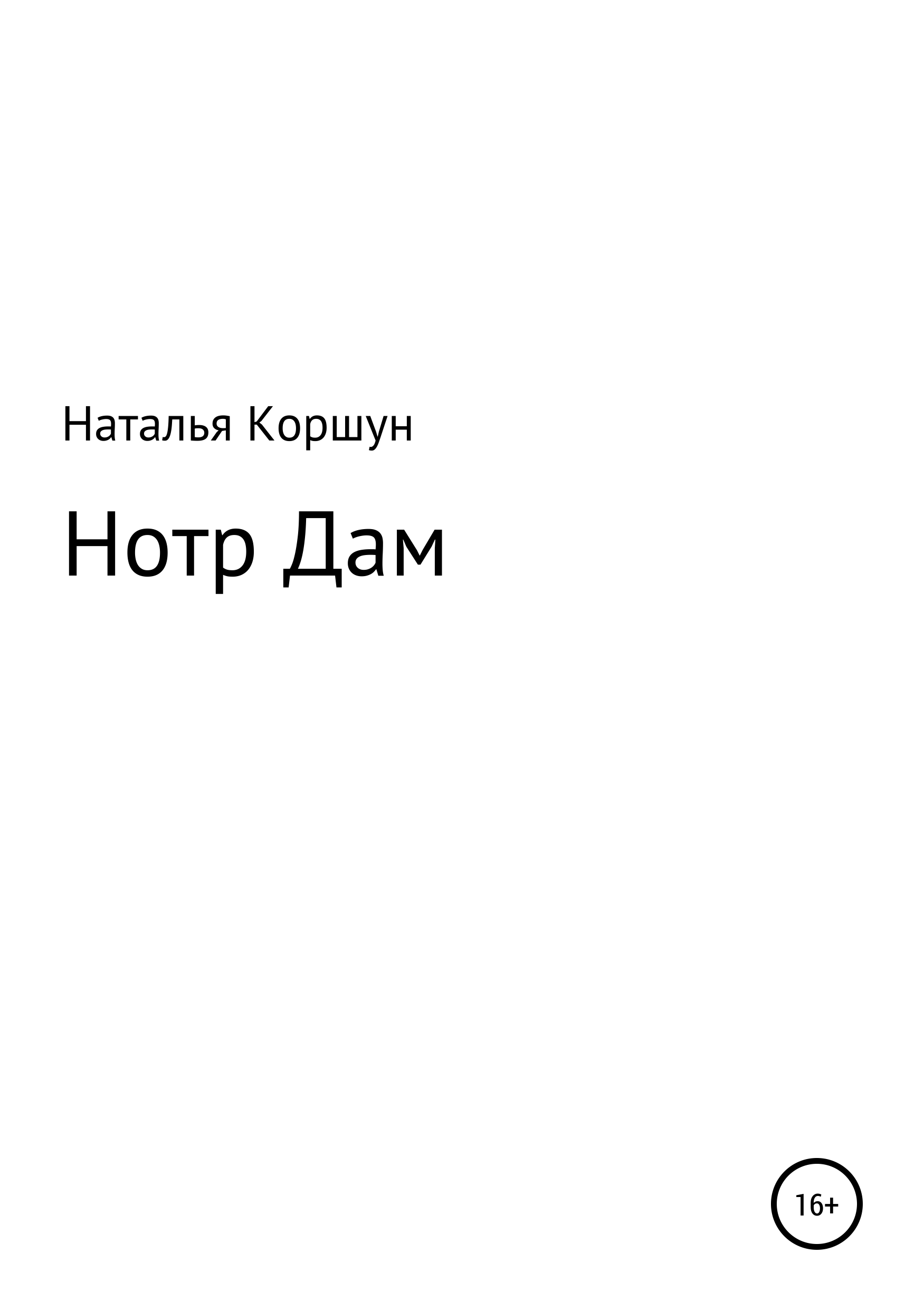 Наталья Коршун Нотр Дам наталья тюлюпова быть собой стихи вдохновляющиежить