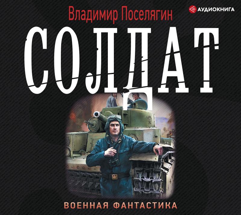 Владимир Поселягин Солдат поселягин в слово чести